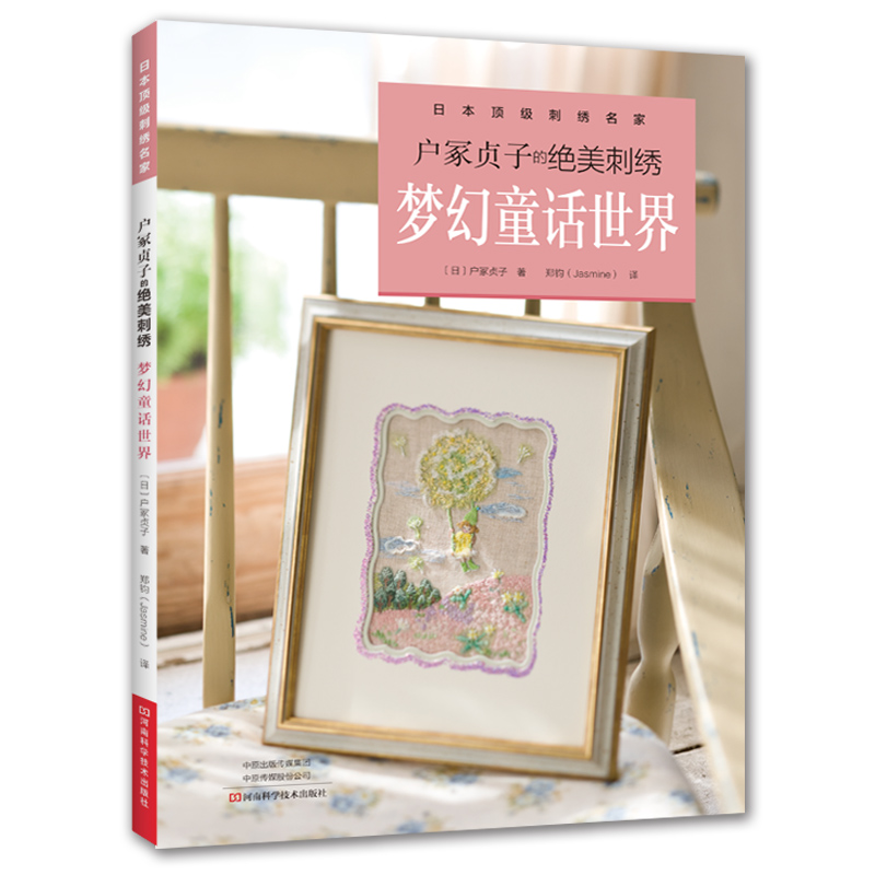 Fantasy Fairy Tale World Beautiful Embroidery Book Cute Animal Patterns Table Mat,Slipper,Handbag Embroidery Book Fantasy Fairy Tale World Beautiful Embroidery Book Cute Animal Patterns Table Mat,Slipper,Handbag Embroidery Book