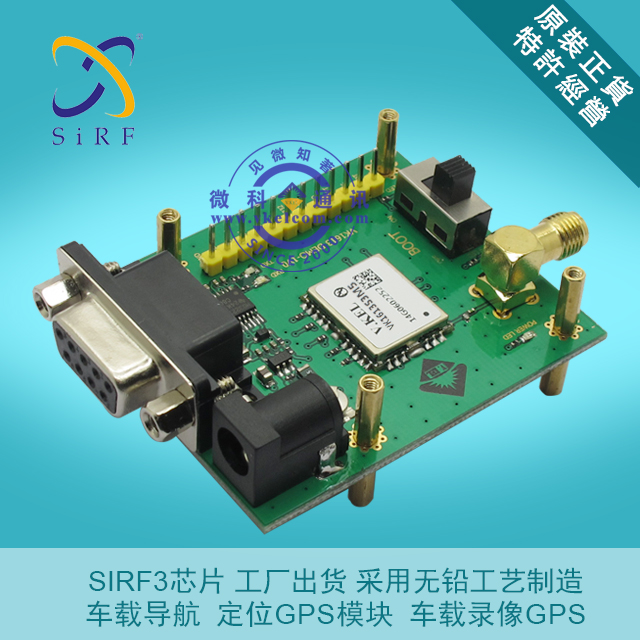 VK1613S3M5 GPS GPS module DOME SIRF3 development board schematic test procedure сорочка avanua safire черный s m