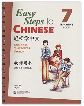 ФОТО W-Free shipping Easy Steps to Chinese Vol. 7 - Teacher's Book