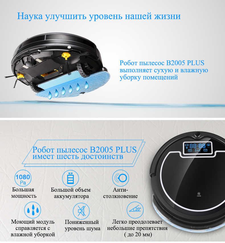(Доставка из России) робот пылесос с танком для воды (влажная и сухая уборка) звучный сенсорный экран, фильтр HEPA, настройка времени уборки,виртуальная стена, автоматическая подзарядка, уф лампа, тряпка, для дома