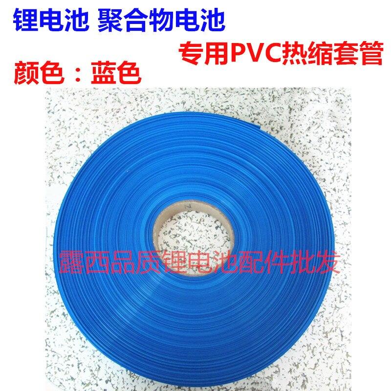 Купить с кэшбэком 1M Lithium polymer battery PVC heat shrinkable tube heat shrinkable film packaging battery battery sheath insulation film