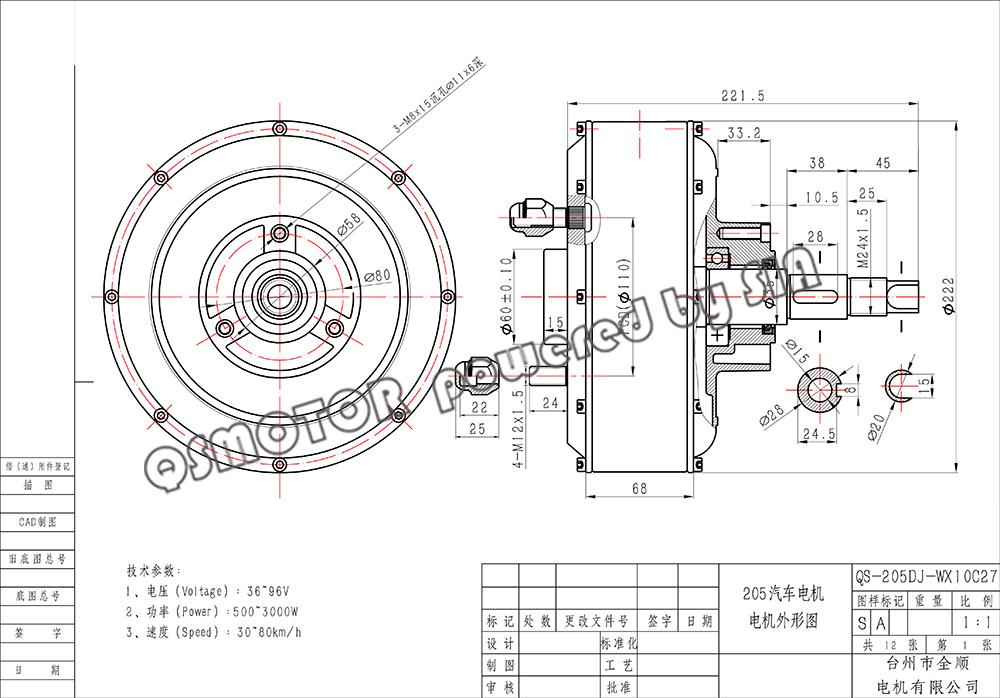 QS 205 E-car In-wheel Hub Motor CAD Drawing