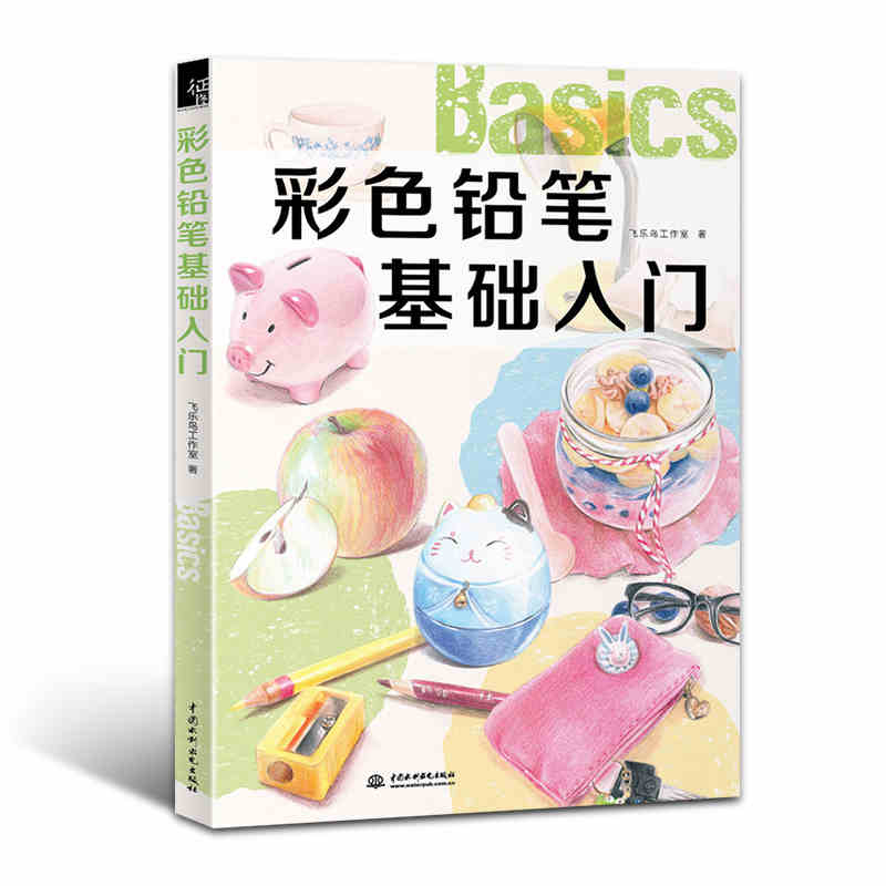 Chinese coloring pencil book drawing teaching textbook by Bird Studio for adults beginner--Fundamentals of colored pencils основы рисунка 3 the fundamentals of drawing 3 3
