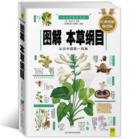 Компендиум Materia Medica ли шичжэнь Традиционный китайский травяной медицинский книга с картинками, описанными на китайском языке