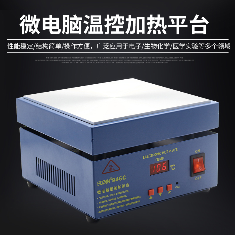 Constant temperature heating units heating platform preheating station platform LED heating heating plate ANSAI946C 853a bga constant temperature lead free preheating stations