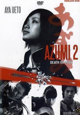 少女殺手阿墨2的海報
