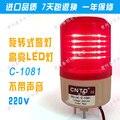 LED LTE C-1081 подчеркнул вращающиеся предупреждающие огни лампа загорается silent 220 В строительства