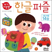 HANGUL PUZZLE 14PCS OF PICTURE FOR KIDS LEARNING KOREAN LANGUAGE