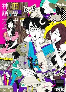 《四叠半神话大系》2010年日本动画动漫在线观看