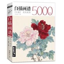 New Hot Linea di disegno pittura Cinese libro darte per principianti 5000 Casi Cinese fiore uccello paesaggio gongbing libri di pittura