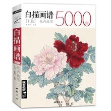 Nowa gorąca chińska linia rysunek malarstwo art book dla początkujących 5000 przypadków chiński ptak kwiat krajobraz gongbing malowanie książek