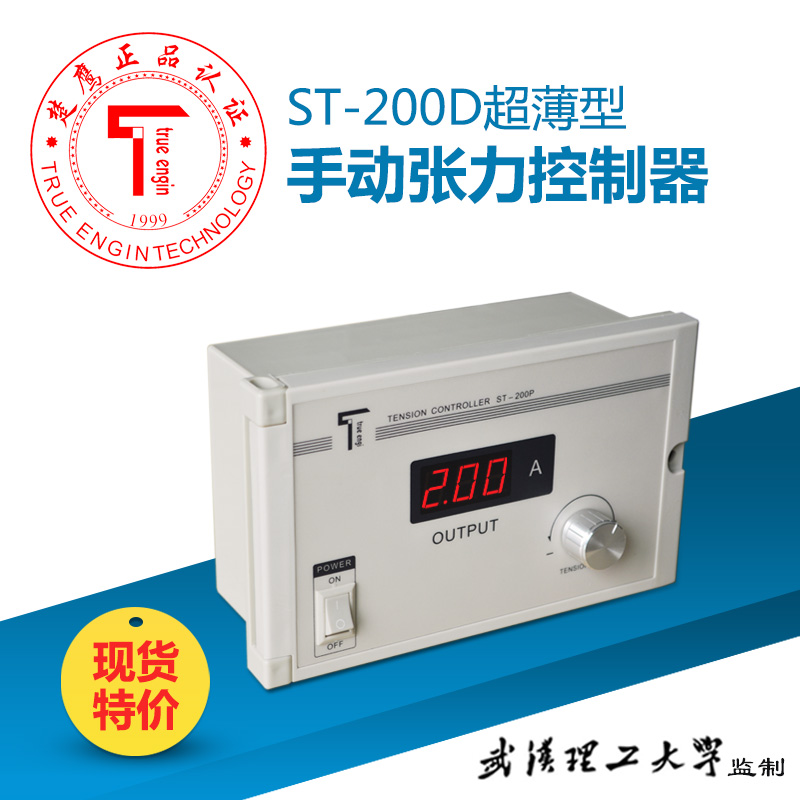 Digital Tension Controller, Manual Tension Controller, Magnetic Particle Clutch Controller, Chu Eagle ST-200D ktc818 1ad radius tension controller taper tension controller replacement for tc 2030 tension controller