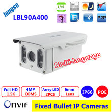 4.0MP Network Outdoor Bullet IP Camera With POE Waterproof IP66, IR Range 90M suit for long distance sence