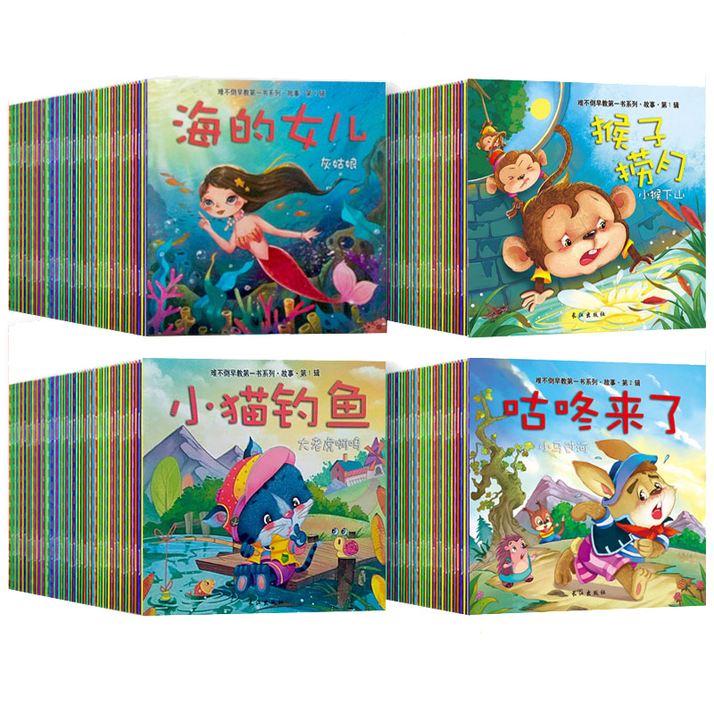 20pcs/set New Chinese Mandarin Story Book With Lovely Pictures Classic Fairy Tales Chinese Character Book For Kids Age 0 To 6