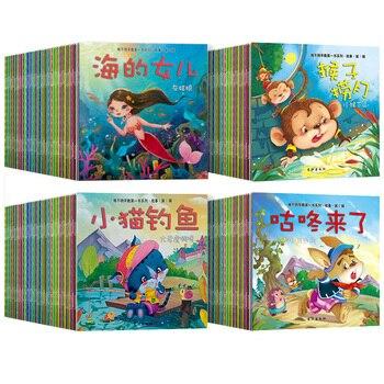 20 قطعة/المجموعة جديد الصينية كتاب القصة اليوسفي مع صور جميلة الكلاسيكية حكايات كتاب الأحرف الصينية للأطفال سن 0 إلى 6