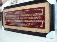 Baoshan Muslim Muslim Supplies Supplies Scripture Carved Wooden Plaque Nave Z008 Special Offer Free Shipping