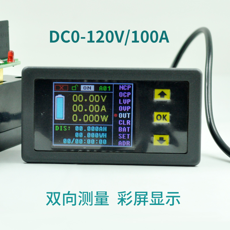Multi-function electric vehicle DC digital voltage and current liquid crystal color digital display, power display 5pcs lot realtek rtd2525lh liquid crystal display chip