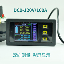Multi-function electric vehicle DC digital voltage and current liquid crystal color display, power display