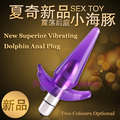 Superior Vibrating Anal Plug, Dolphin Butt Plug, Juguetes Sexuales Waterproof Anal Vibrator, Sex Toys for Men, Sex Products