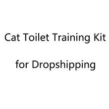 Кошачий лоток тренировочный комплект сиденье для дропшиппинг