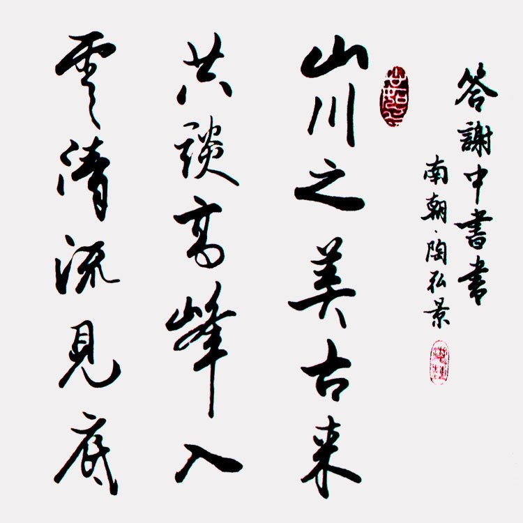 Famous Chinese Poems 1