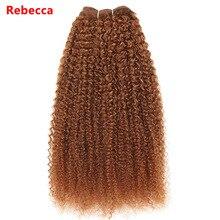 Ребекка бразильского афро кудрявый волна Человеческие волосы Weave Связки Рыжий Цветной Парикмахерская 30 # высокое соотношение длинные волосы pp 40%