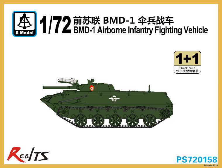 RealTS S-model PS720158 1/72 BMD-1 Airborne Infantry Fighting Vehicle