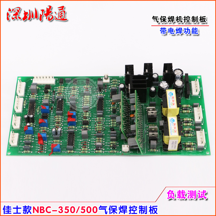 NBC500/350 Gas Shielded Welding Machine Control Panel Trigger Plate with Welding Function Single Tube IGBT Circuit Board nbc350 500 gas shielded welding machine control board single tube igbt two welding machine 350 circuit board main board