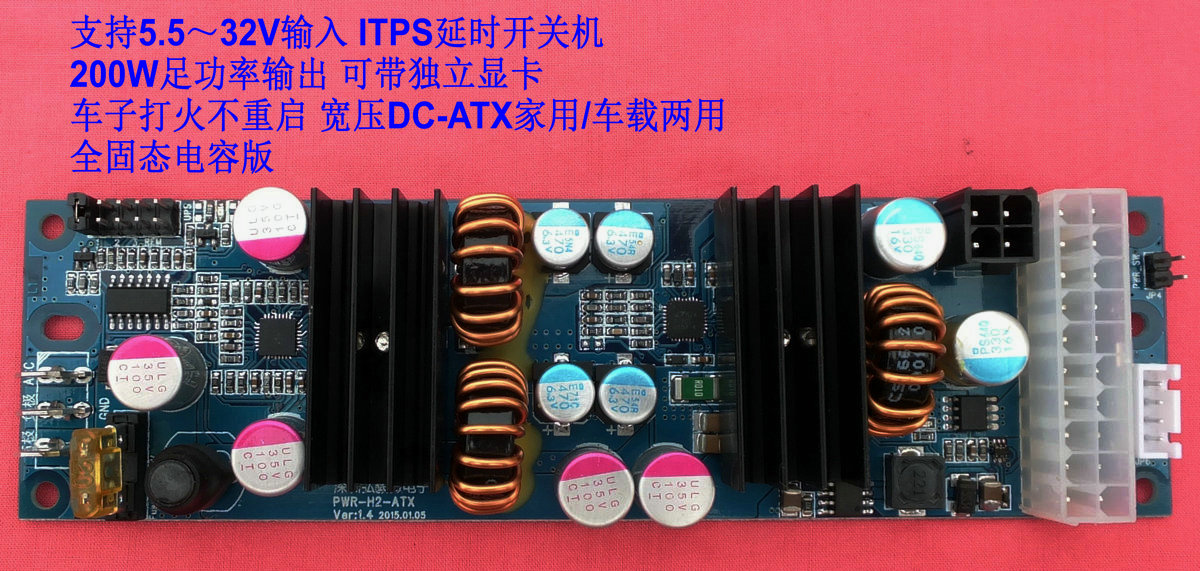 Car computer power supply ITPS power supply DC-ATX 5 ~ 32V wide voltage 250W all solid Edition