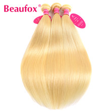 Beaufox Brazilian Straight Hair Weave Bundles 613 Blonde Hair Bundles 8-26 Inches Free Shipping Remy Straight Human Hair(China)