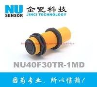 Waterproof type ultra long distance ultrasonic distance sensor NU40F30TR 1MD