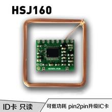 HSJ160 ID card reader module IIC/UART interface TK card, EM 4100 reading 125KHz