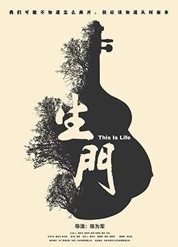 《生门》2016年中国大陆纪录片电影在线观看