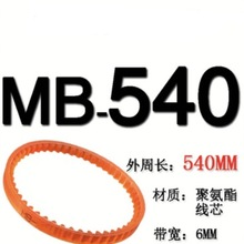 MB540 Wide:6mm  Sewing Machine PU Transmission V Belts drive