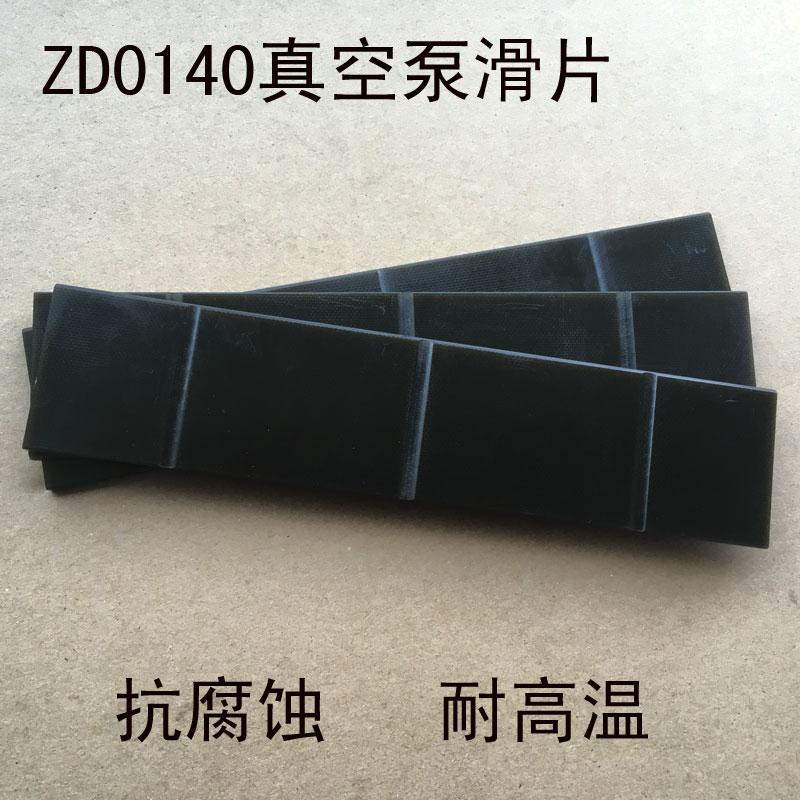 ZD vacuum pump slide ZD0140 XD-140 blade anti-corrosion blade scraper blade maintenance and repair parts