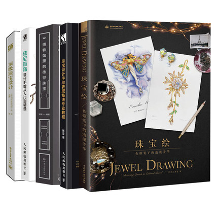 5pcs Jewelry Drawing Book Crystal Beautiful Color Pencil Painting Textbook Hand-drawn Performance Skills Professional Course