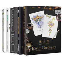 купить 5pcs Jewelry Drawing Book Crystal Beautiful Color Pencil Painting Textbook Hand-drawn Performance Skills Professional Course по цене 7798.76 рублей