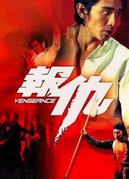 《报仇》1970年香港动作,剧情,爱情电影在线观看