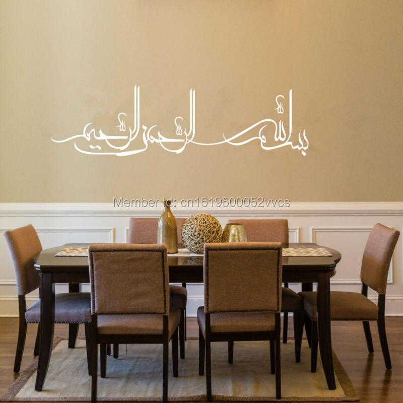 The Quran Quote Bismillah Ir Rahman Rahim Muslim Wall Sticker Arabic Islamic Vinyl