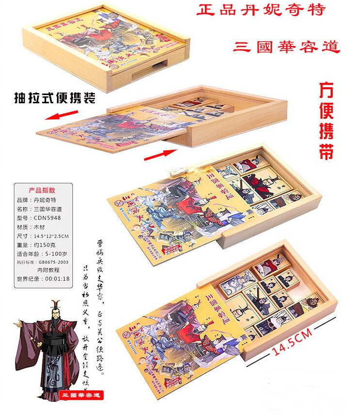 creative Three Kingdoms wooden puzzle box toy huarong road king escape game 1box