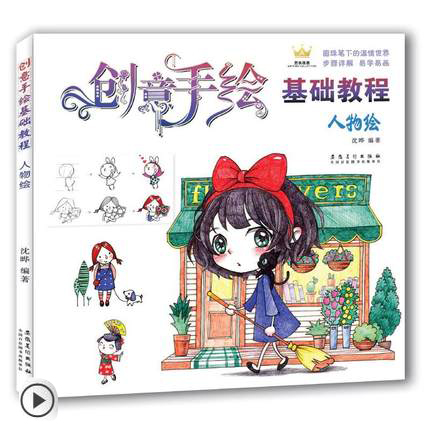 Creative Hand-painted Color Character Figure Introduction Tutorial Zero Basic Children Adult Self-learning Coloring Book