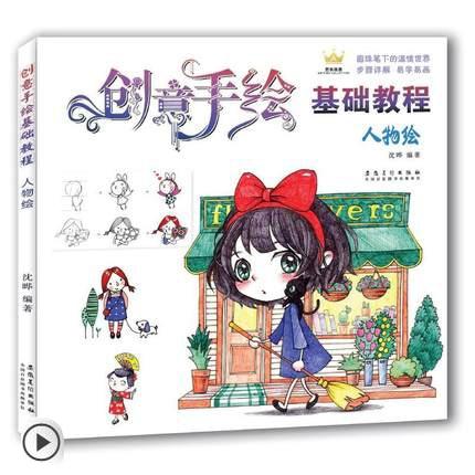Livro Para Colorir Criativo Mao Pintada Figura Carater Cor Introducao