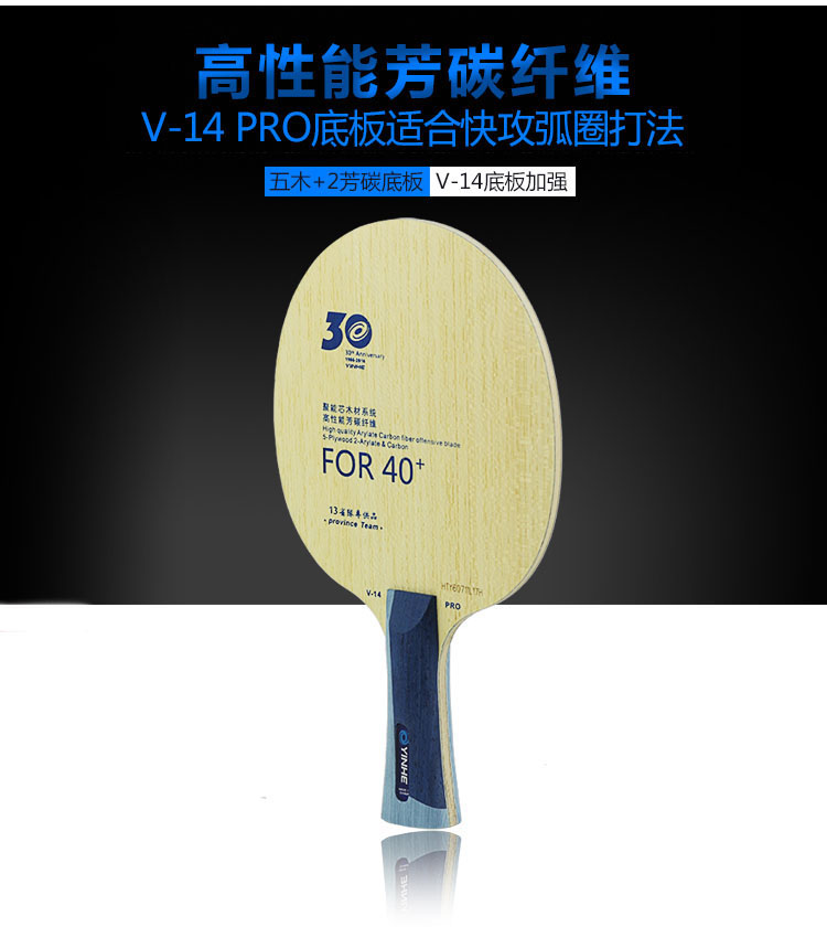 Orignal YINHE V14 PRO 30 years Anniversary arylate carbon table tenis blade ping pong blade Free