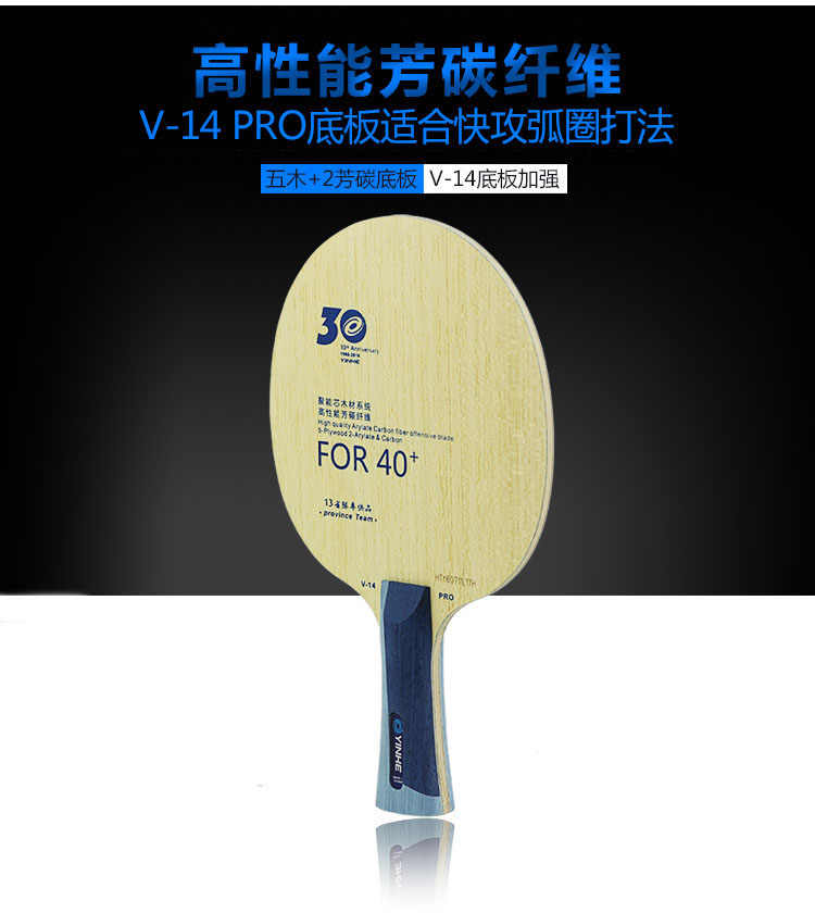 Orignal YINHE V14 PRO  30 years Anniversary arylate carbon table tenis blade/ ping pong blade  Free Shipping
