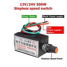 12 В/24 В 300 Вт бесступенчатый регулятор переменной скорости переключатель электрический вентилятор лампа Электронный бесступенчатый диммер