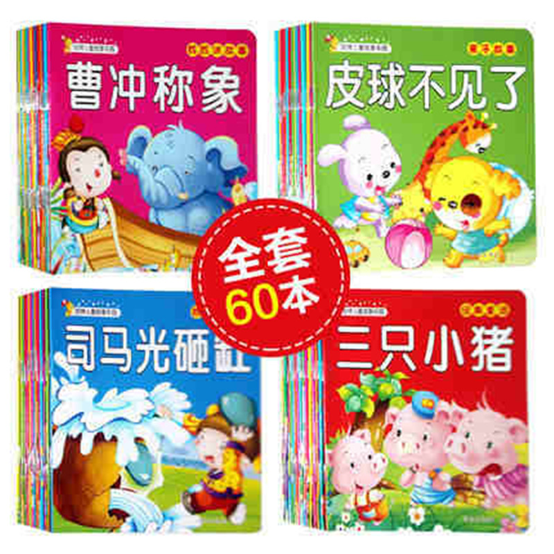 Chinese Mandarin Story Book Classic Fairy Tales Chinese Character book For Kids Bedtime Story Reading Materials 60 Books(China)
