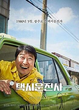 《出租车司机》2017年韩国剧情,历史电影在线观看