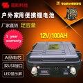 Высокая дренажная 12В 60AH-200AH INR динамический литий-полимерный li-pol USB батарея для лодочного двигателя/панели солнечной энергии аварийного бан...