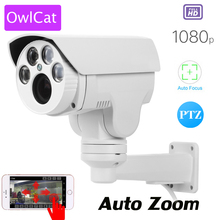 Камера Наружного видеонаблюдения OwlCat IP66 HD 1080P, уличная камера видеонаблюдения, 4 кратный наклон, 10X оптический зум, PTZ, 5 Мп, 2 МП, инфракрасная камера безопасности