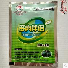 Fleshy succulents special fertilizer companion anti-root rot and promote wound healing efficacy fleshy fertilizer
